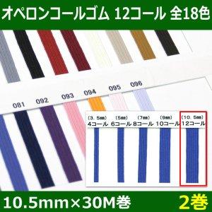 画像1: 送料無料・オペロンコールゴム 12コール 10.5mm×30M巻「全18色」「2巻」
