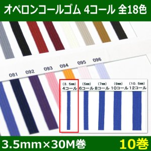 画像1: 送料無料・オペロンコールゴム 4コール 3.5mm×30M巻 「全18色」「10巻」