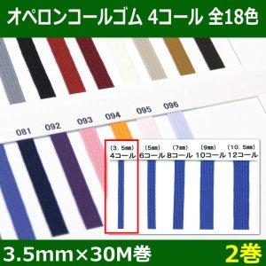 画像1: 送料無料・オペロンコールゴム 4コール 3.5mm×30M巻 「全18色」「2巻」