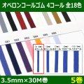 送料無料・オペロンコールゴム 4コール 3.5mm×30M巻 「全18色」「5巻」