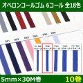 送料無料・オペロンコールゴム 6コール 5mm×30M巻「全18色」「10巻」