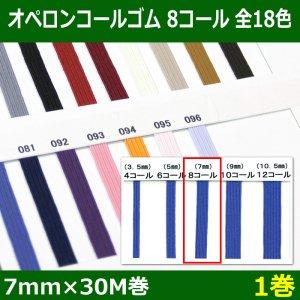 画像1: 送料無料・オペロンコールゴム 8コール 7mm×30M巻「全18色」「1巻」