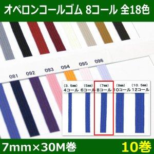 画像1: 送料無料・オペロンコールゴム 8コール 7mm×30M巻「全18色」「10巻」