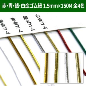 送料無料・赤・青・銀・白金ゴム紐(テトロンゴム) 1.5mm×150M 全4色