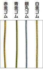 他の写真1: 送料無料・赤・青・銀・白金ゴム紐(テトロンゴム) 1.5mm×150M 全4色