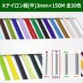 送料無料・Kナイロン八ッ打紐(中) 3mm×150M 「全30色」
