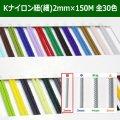 送料無料・Kナイロン八ッ打紐(細) 2mm×150M 「全30色」