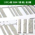 送料無料・リネン紐 50M 「袋紐」 全3種類