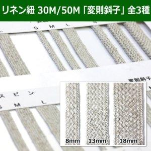 画像1: 送料無料・リネン紐 30M/50M 「変則斜子」 全3種類
