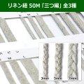 送料無料・リネン紐 50M 「三つ編」 全3種類