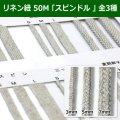 送料無料・リネン紐 50M 「スピンドル」 全3種類