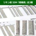 送料無料・リネン紐 50M 「経編袋」 全3種類