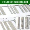送料無料・リネン紐 50M 「経編石目」 全3種類