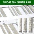 送料無料・リネン紐 50M 「経編並」 全3種類