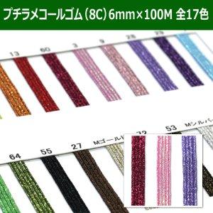 画像1: 送料無料・プチラメコールゴム(8C)6mm×100M 全17色