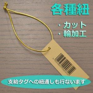 「紐(ひも)」カット、輪加工(受注生産品)