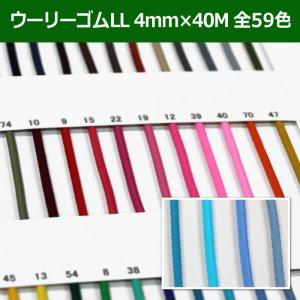画像1: 送料無料・ウーリーゴムLL 4mm×40M 「全59色」