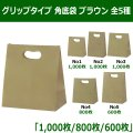 送料無料・グリップタイプ 角底袋 ブラウン 手提げ紙袋 全5種 「1,000枚/800枚/600枚」