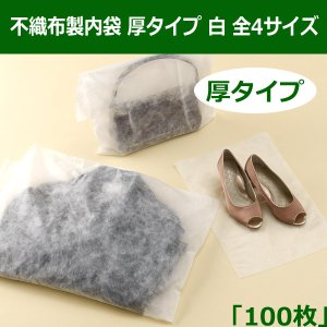 送料無料・不織布製内袋  全4サイズ「100枚」厚タイプ・白色 ※※代引不可※※