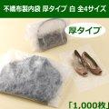 送料無料・不織布製内袋  全4サイズ「1,000枚」厚タイプ・白色