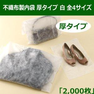 送料無料・不織布製内袋  全4サイズ「2,000枚」厚タイプ・白色 ※※代引不可※※