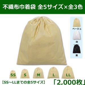 送料無料・不織布巾着袋「2,000枚」全5サイズ×全3色(ベージュ、白、黒)※※代引不可※※