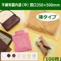 送料無料・不織布製内袋(中)間口350×500mm「100枚」薄タイプ・全7色