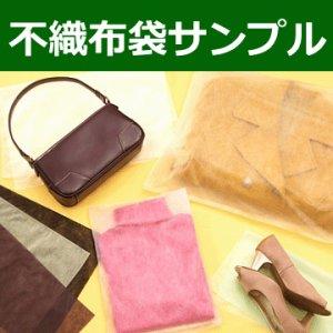画像1: 不織布袋サンプル ※企業様限定サービス※