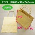 未晒無地(クラフト)紙袋 200×90×240mm 「100枚」