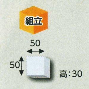 画像1: 送料無料・白無地箱アクセサリー用(小) 50×50×30(mm) 「10枚から」