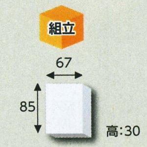 画像1: 送料無料・白無地箱アクセサリー用(大) 85×67×30(mm) 「10枚から」