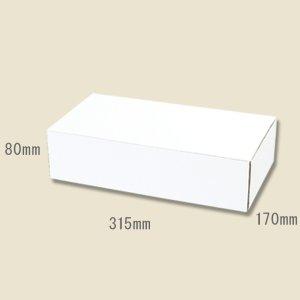 画像1: 送料無料・組立式 白ダンボール箱 170×315×80mm 「10枚から」ワイン2本用