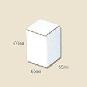 画像1: 送料無料・白ダンボールサック式箱 65×65×100mm 「10枚から」
