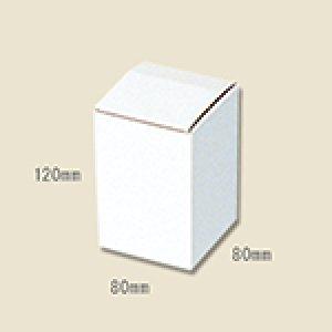 画像1: 送料無料・白ダンボールサック式箱 80×80×120mm 「10枚から」