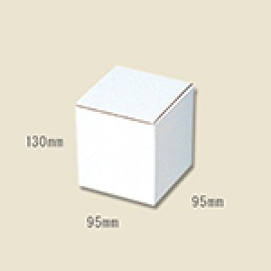 画像1: 送料無料・白ダンボールサック式箱 95×95×130mm 「10枚から」