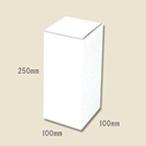 画像1: 送料無料・白ダンボールサック式箱 100×100×250mm 「10枚から」