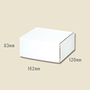 画像1: 送料無料・組立式 白ダンボール箱 120×162×83mm 「10枚から」