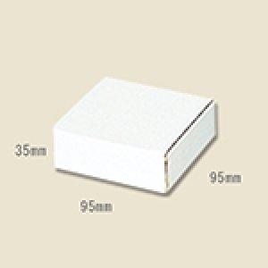 画像1: 送料無料・組立式 白ダンボール箱 95×95×35mm 「10枚から」