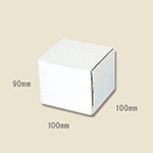 画像1: 送料無料・組立式 白ダンボール箱 100×100×90mm 「10枚から」