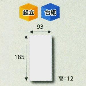 画像1: 送料無料・白無地箱商品券用 185×93×12(mm) 「10枚から」