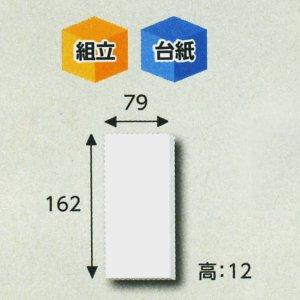 画像1: 送料無料・白無地箱商品券用 162×79×12(mm) 「10枚から」