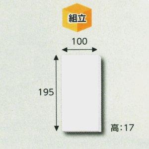 画像1: 送料無料・白無地箱サイフ用(大) 195×100×17(mm) 「10枚から」