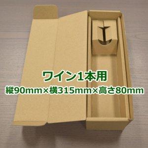 画像1: 送料無料・組立式ダンボール箱 90×315×80mm 「10枚から」ワイン1本用