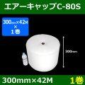気泡緩衝材エアーキャップC-80S(300mm×42M)「1巻」酒井化学・国産 【区分B】