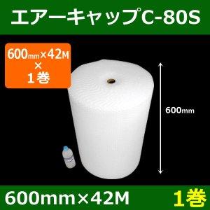 画像1: 気泡緩衝材エアーキャップC-80S(600mm×42M)「1巻」酒井化学・国産 【区分B】