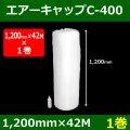 気泡緩衝材エアーキャップC-400(1200mm×42M)「1巻」酒井化学・国産