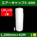 気泡緩衝材エアーキャップC-600(1200mm×42M)「1巻」酒井化学・国産