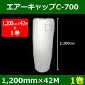 気泡緩衝材エアーキャップC-700 (1200mm×42M)「1巻」 酒井化学・国産