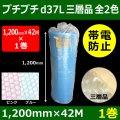 気泡緩衝材プチプチB-d37L三層品・帯電防止ブルー/ピンク(1200mm×42M)「1巻」川上・国産
