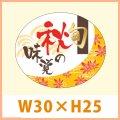送料無料・販促シール「旬 秋の味覚」 金箔押し 30×25mm「1冊500枚」
